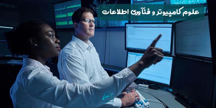علوم کامپیوتر و فناوی اطلاعات