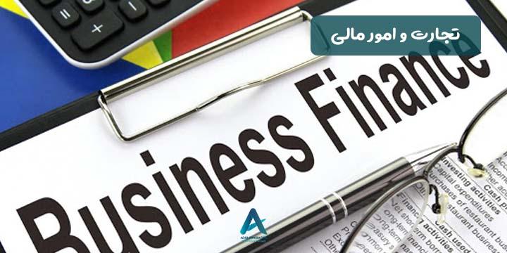 تجارت و امور مالی