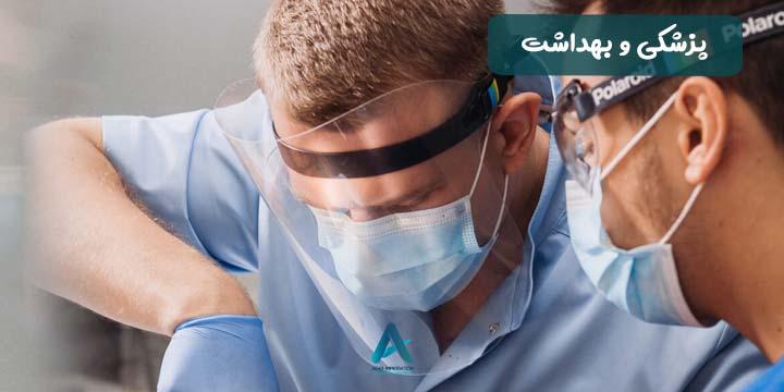 پزشکی و بهداشت