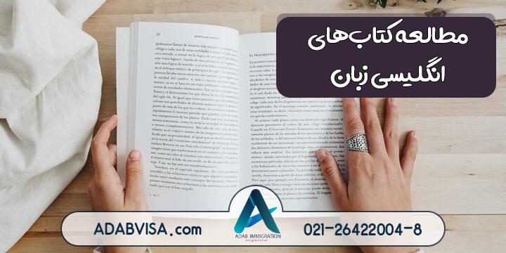 مطالعه کتاب های انگلیسی زبان