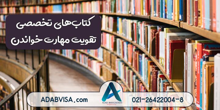 کتاب های تخصصی تقویت مهارت خواندن