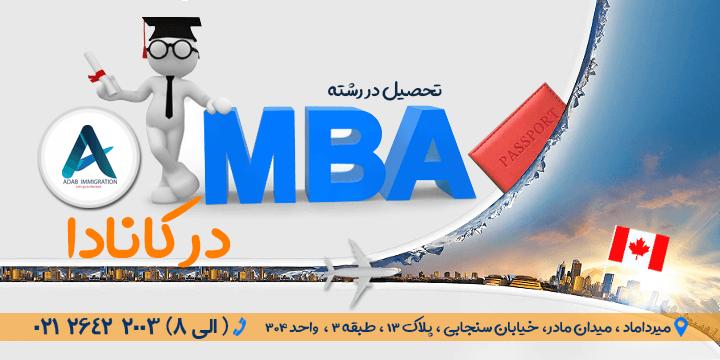 تحصیل رشته MBA در کانادا