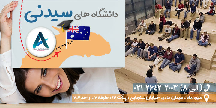 دانشگاه های سیدنی