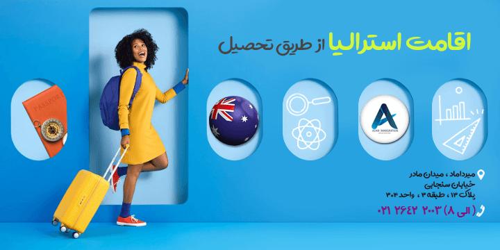 اقامت استرالیا از طریق تحصیل