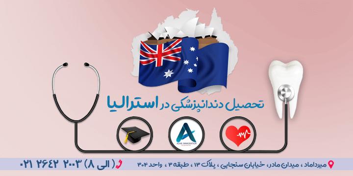 تحصیل دندانپزشکی در استرالیا