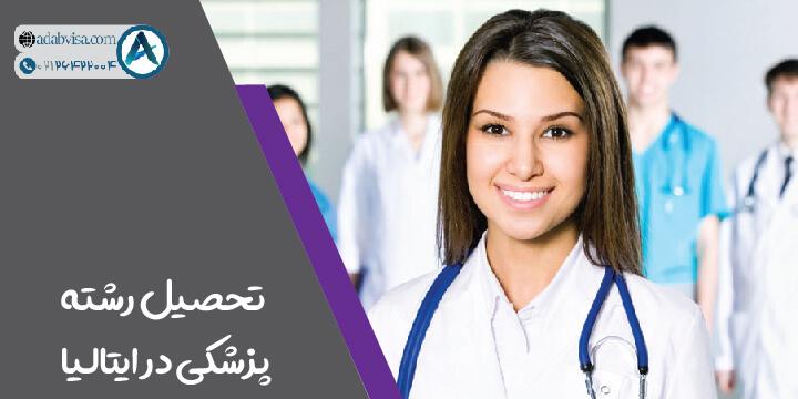 تحصیل رشته پزشکی در ایتالیا