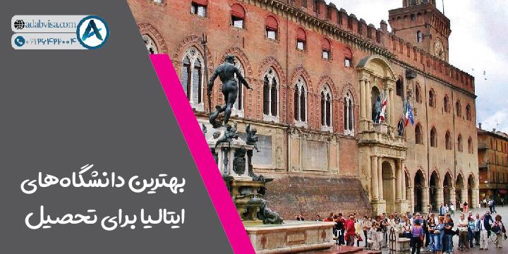 بهترین دانشگاه های ایتالیا برای تحصیل